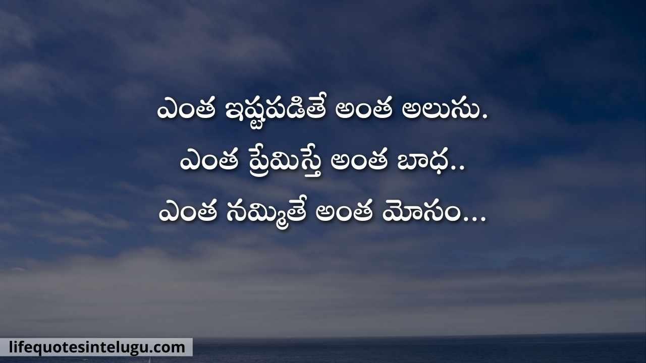 Mosam-Quotes-In-Telugu