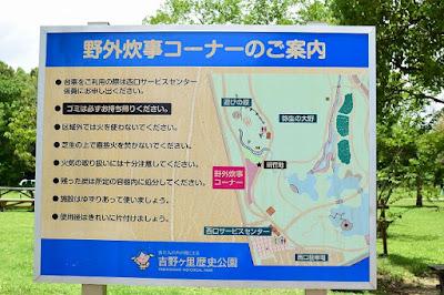 吉野ケ里歴史公園の炊事コーナー看板