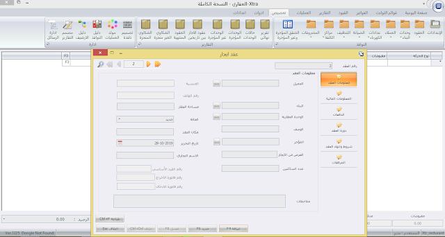 دورة تصميم برنامج للعقارات مجانا باستخدام برنامج اكسترا -نهاية دورة ورفع الملفات- 19