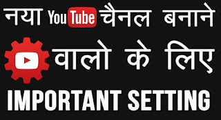 YouTube Advanced Settings Karne ki Jankari