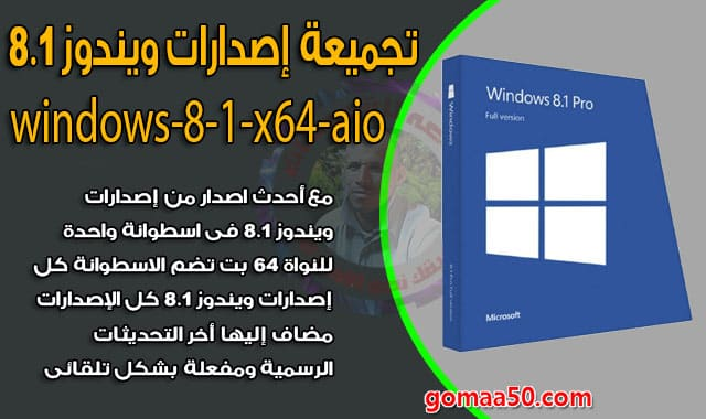 تجميعة إصدارات ويندوز 8.1 | Windows 8.1 X64 AIO 20in1 OEM | يونيو 2019