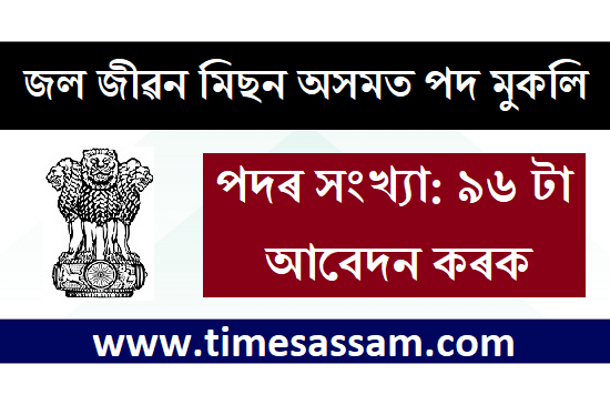 Jal Jeevan Mission, Assam Job 2020