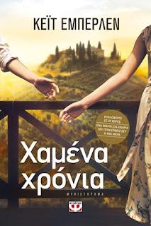 http://www.psichogios.gr/site/Books/show/1003675/xamena-xronia