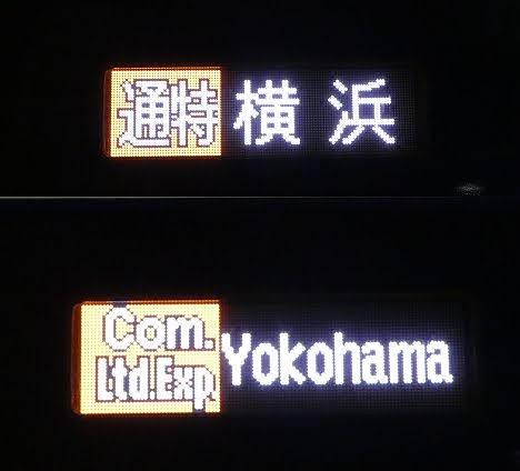 相模鉄道 通勤特急 横浜行き5 8000系NB