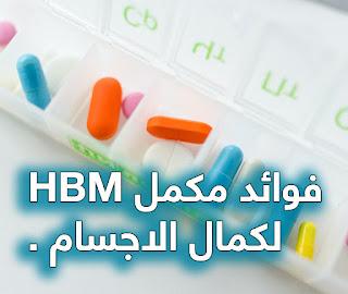 مكمل hbm  يدعم  عملية  نمو الخلايا الام  للالياف  العضلية