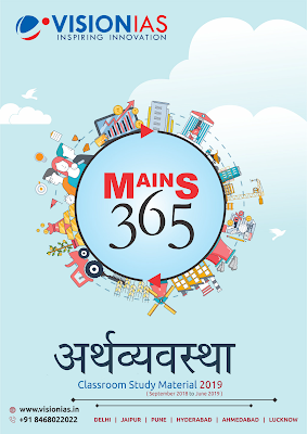 Hindi-Economy-2019-Vision-IAS-Mains-365