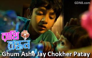 Ghum Ashe Jay Chokher Patay - Rakhi Bandhan Serial Song
