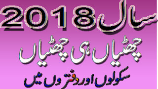 Pakistan Public Holidays Calendar