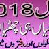 Pakistan Public Holidays Calendar 2018 and Annual Events