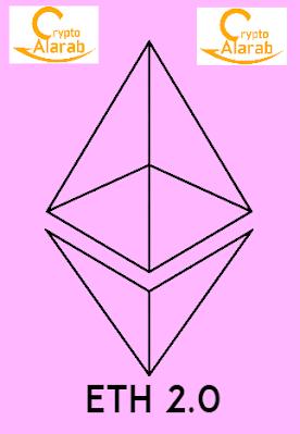 ماهو تحديث Ethereum 2.0 ؟