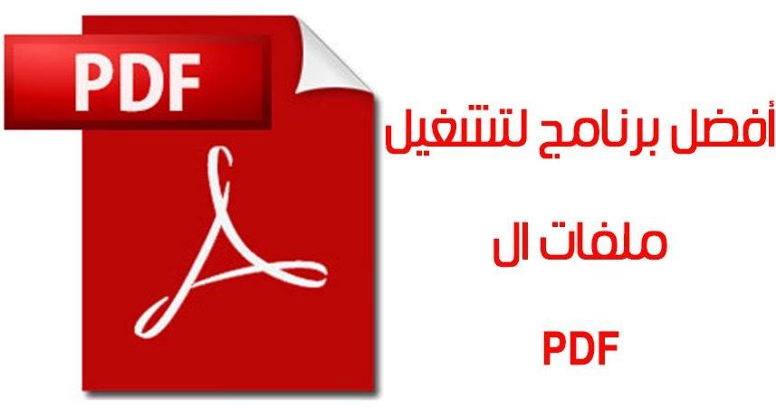 تحميل برنامج افتر افكت عربي مجانا