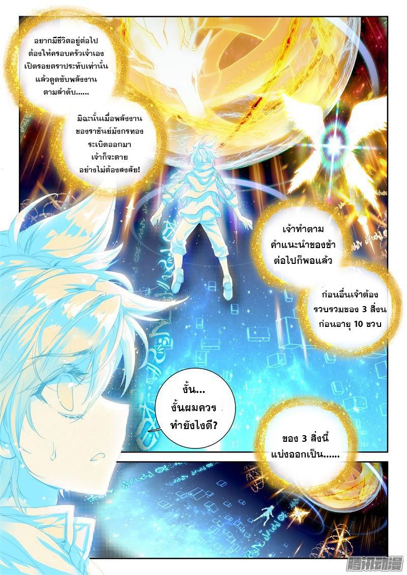 อ่านการ์ตูน Douluo Dalu 3 The Legends of The Dragon Kings 36 ภาพที่ 3