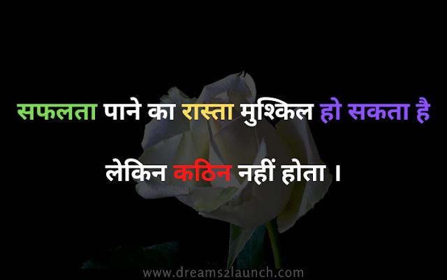 anmol vachan hindi image