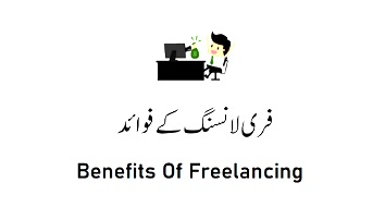 Benefits Of Freelancing