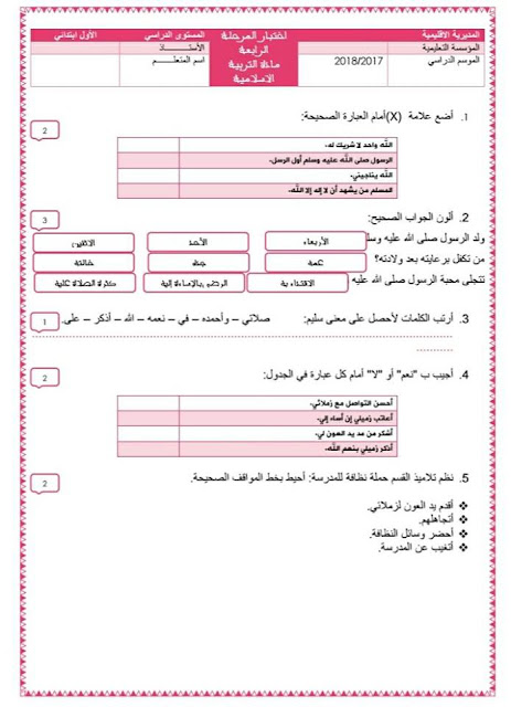 نموذج للمراقبة المستمرة الثانية من الأسدوس الثاني في التربية الاسلامية للمستوى الاول