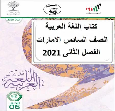 كتاب اللغة العربية الصف السادس الامارات الفصل الثانى 2021