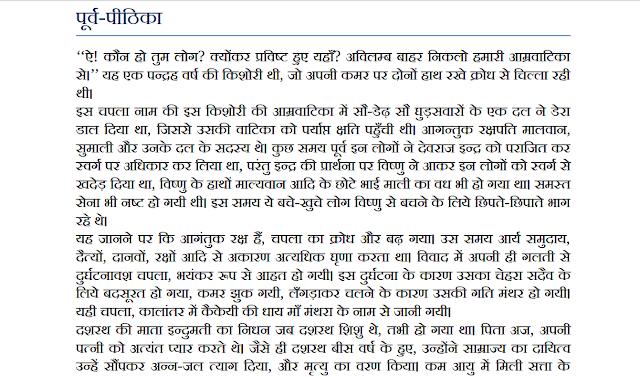 Dashanan (Ram-Ravan Katha) Hindi PDF Download Free