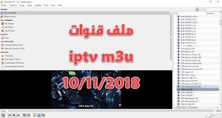 أفضل ملف iptv m3u لكل السرعات 10/11/2018 لجميع الباقات محدث بأستمرار