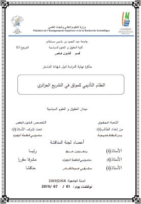 مذكرة ماستر: النظام التأديبي للموثق في التشريع الجزائري PDF