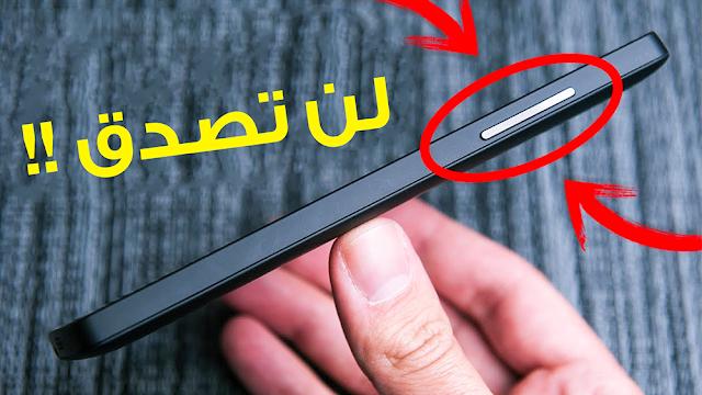 لاحظوا ماذا يمكنكم القيام به مع هذه الأزرار على هاتفك ! لا يفوتك