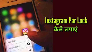 Instagram Par Lock Kaise Lagaye
