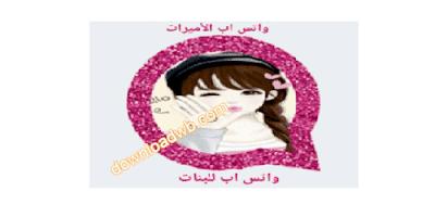 تحميل تحديث واتساب بلس الاميرات بناتي 2020 تنزيل ضد الحظر الوردي الزهري البنفسجي lvwhatsapp اخراصدار