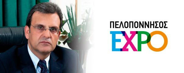 Φ.Δαμούλος: Η Έκθεση είναι το όχημα για να γίνουν ευρύτερα γνωστά όλα τα πλεονεκτήματα της Πελοποννήσου