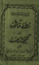 Dua-e-Masoora Fi Ganeena-e-Rehmat Urdu PDF Islamic Book