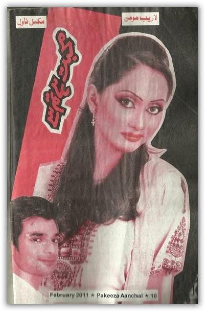 Mohabbat hai tum se novel by Laraib Momin Online Reading