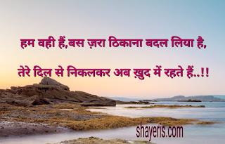 28 heart broken shayari in hindi for her/him