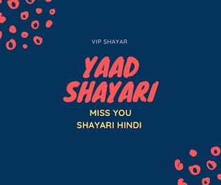 Best Yaad Shayari Hindi  / Missing You Shayari In Hindi