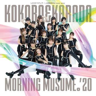 [Lirik+Terjemahan] Morning Musume. 20 - KOKORO & KARADA (PIKIRAN & TUBUH)