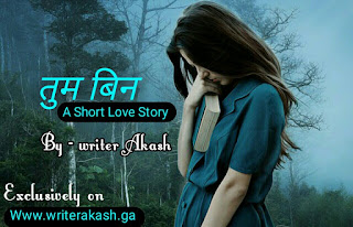 Short love story in Hindi