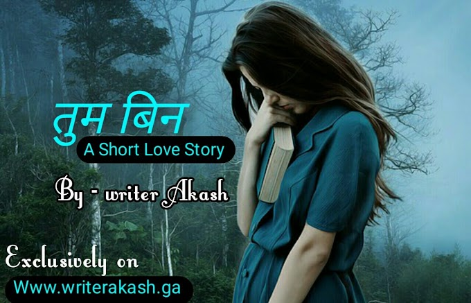 तुम बिन - Short Love Story in Hindi by Writer Akash