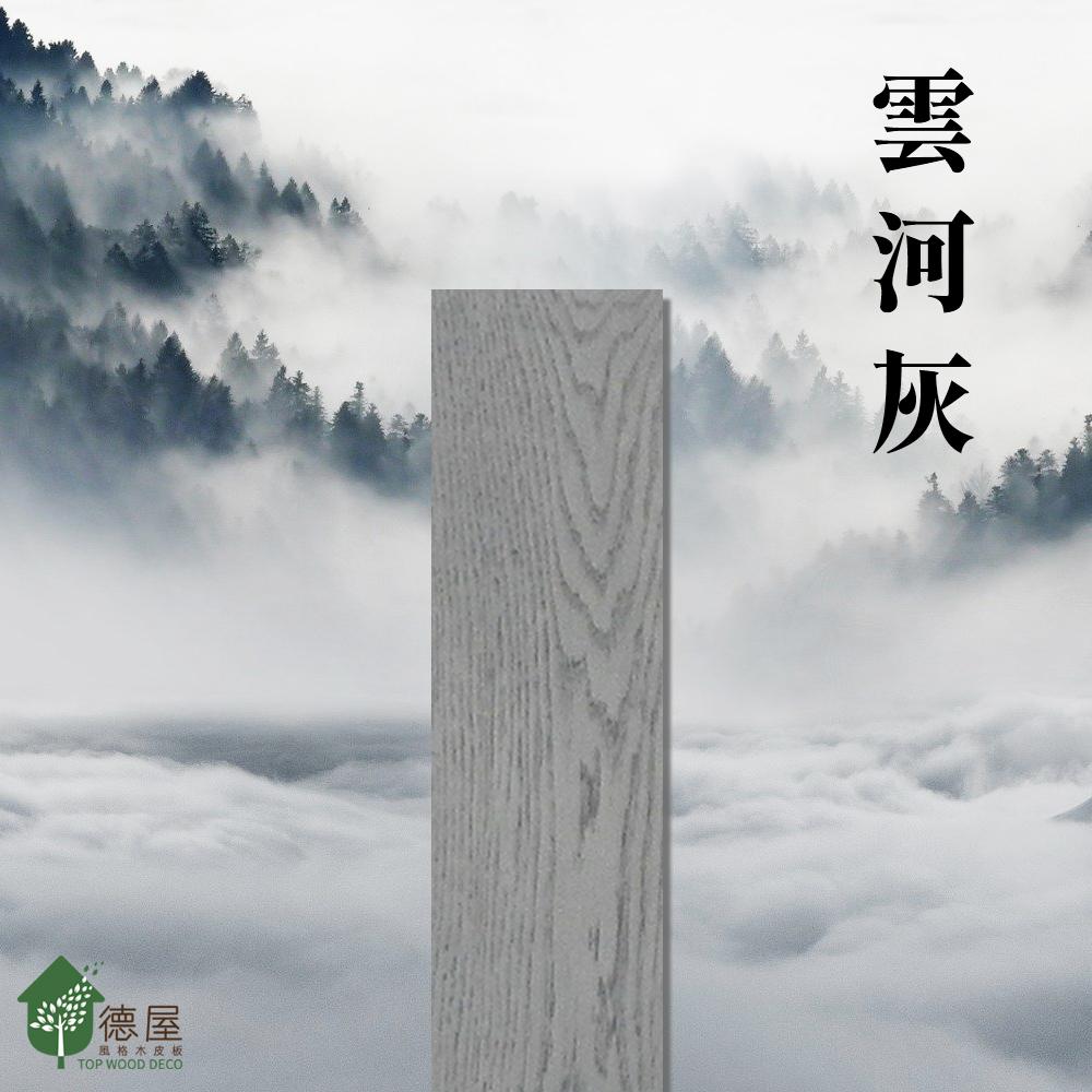 德屋產品|木地板新色登場-雲河灰