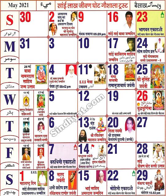 Sindhi Tipno 2021 May Calendar