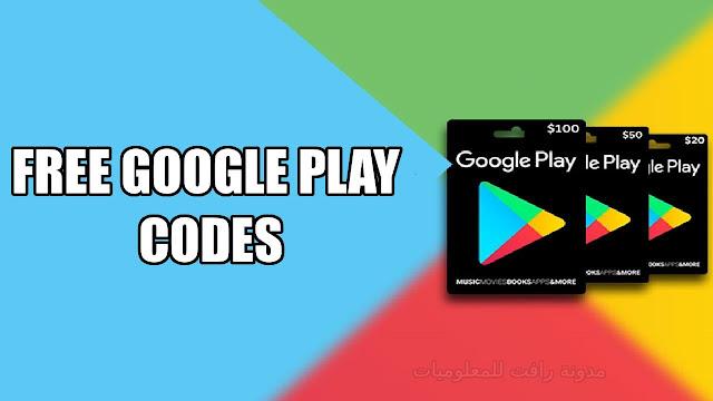 الحصول على بطاقات جوجل بلاي مجانا | Free Google Play Codes