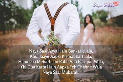 Happy New Year Shayari, Naya Saal Aaya Hain Bankar Ujala