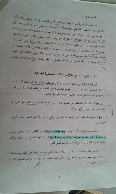 كتاب قانون الوظيفة العمومية في تونس pdf