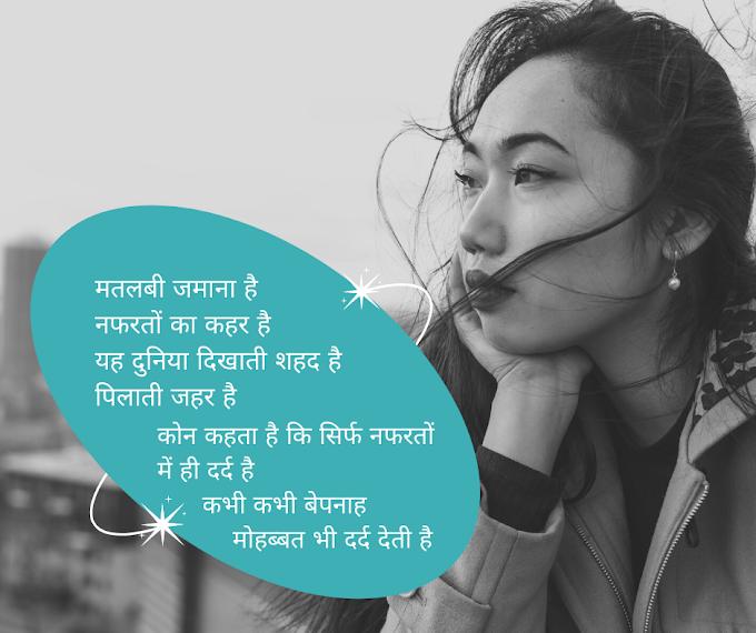 Nafrat Shayari in Hindi Collection for You