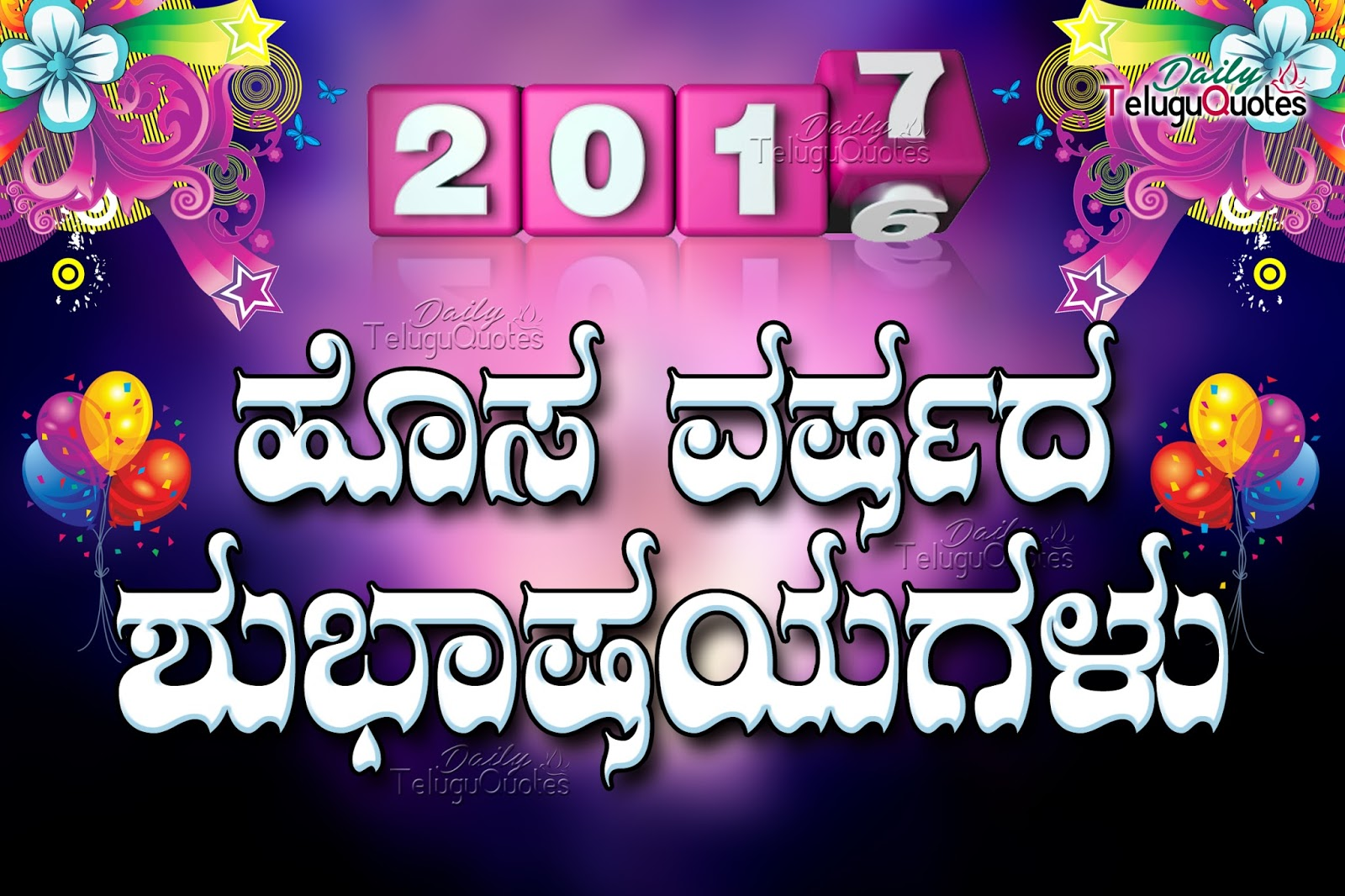 New year meaning kannada quotes story images wishes new year meaning kannada quotes story images wishes m4hsunfo