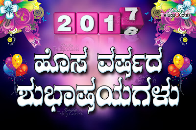 kannada-new-year-2017-greetings-and-quotes-hd-wallpapers