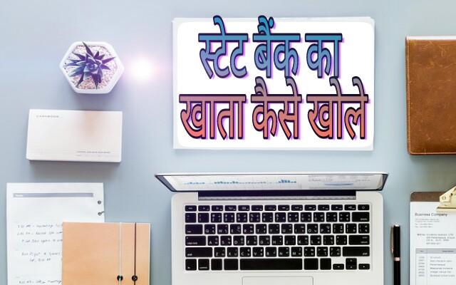how to open sbi account online in hindi. स्टेट बैंक ऑफ़ इंडिया मे कैसे खोले?