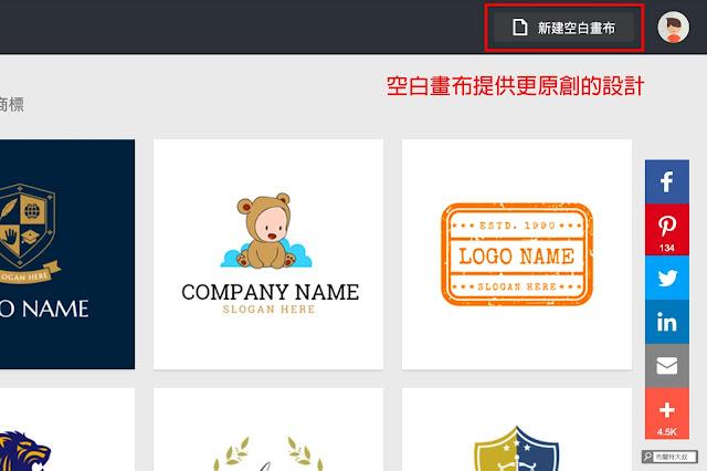 【行銷手札】創業者的好夥伴,品牌 Logo 設計服務 DesignEvo - 空白畫布提供使用者更原創的設計需求