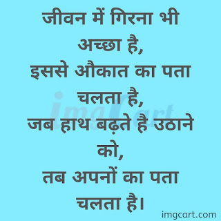 Beautiful Quotes Image on Life in Hindi