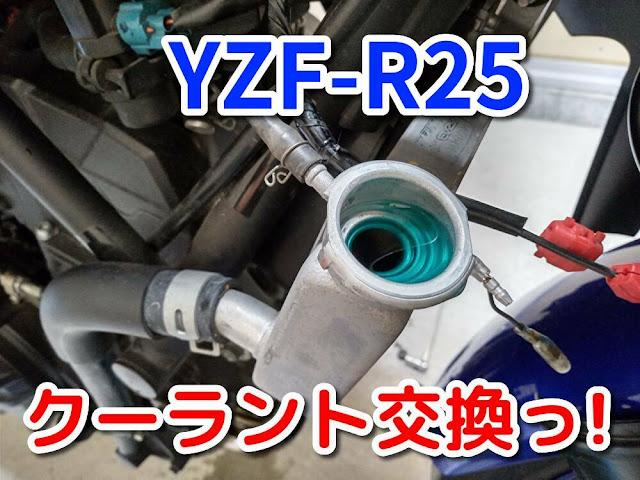 YZF-R25 クーラント交換 ラジエター