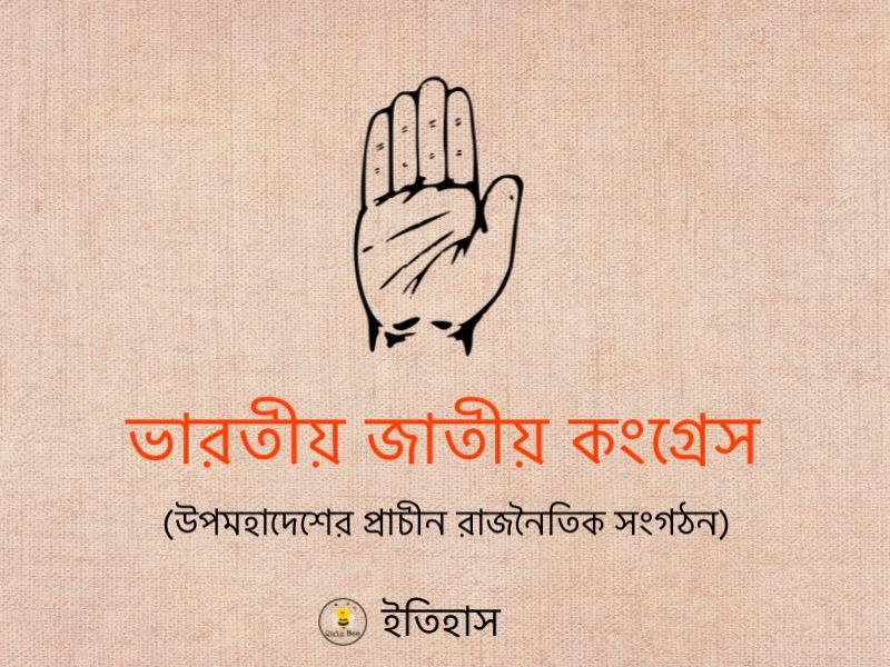 ভারতীয় জাতীয় কংগ্রেস