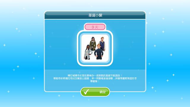 初夏的極光: 【攻略】The Sims FreePlay - 2015 聖誕小聚 期間限定任務