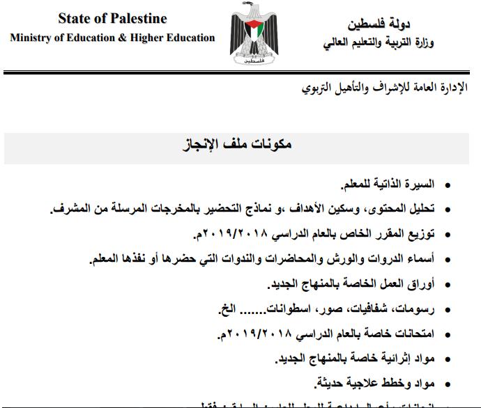 مكونات ملف الإنجاز المنهاج الفلسطيني الجديد