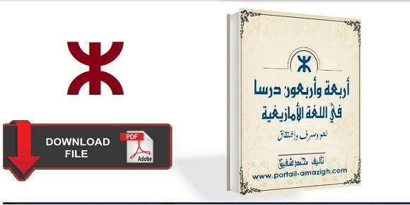 تحميل كتاب أربعة و أربعون درسا في اللغة الأمازيغية  pdf